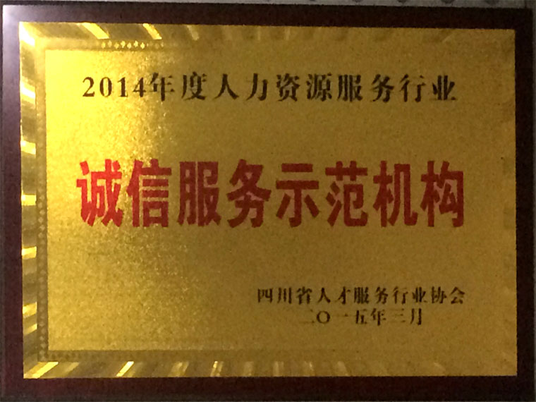四川省人才1946伟德国际手机行业协会颁发2014年度诚信1946伟德国际手机示范机构